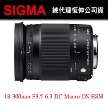 【SIGMA】18-300mm F3.5-6.3 DC Macro OS HSM [Contemporary] (恆伸公司貨)