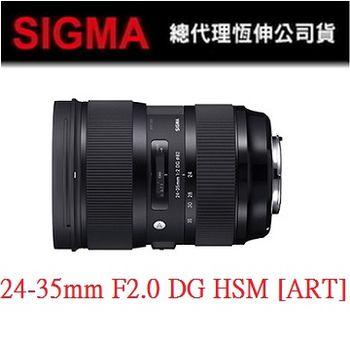 【SIGMA】24-35mm F2.0 DG HSM [ART] (恆伸公司貨)