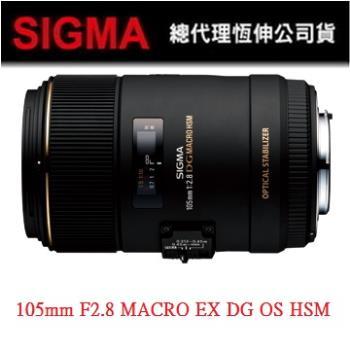 【SIGMA】105mm F2.8 MACRO EX DG OS HSM (恆伸公司貨)