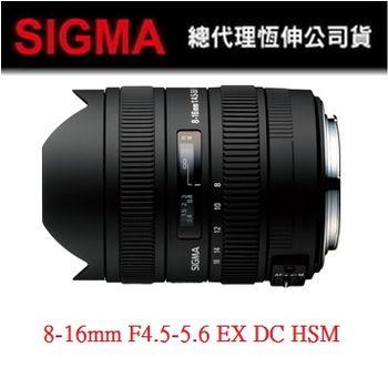 【SIGMA】8-16mm F4.5-5.6 EX DC HSM 超廣角變焦鏡 (恆伸公司貨)