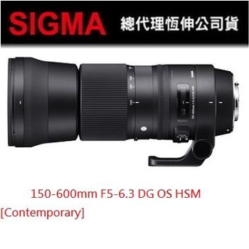 【SIGMA】150-600mm F5-6.3 DG OS HSM[Contemporary](恆伸公司貨)