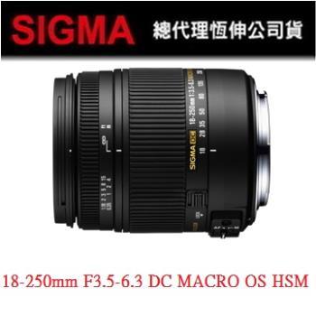 【SIGMA】18-250mm F3.5-6.3 DC MACRO OS HSM (恆伸公司貨)