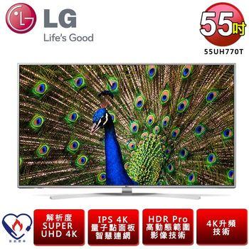 ★夜殺★【LG樂金】55型IPS 4K UHD LED智慧連網液晶電視(55UH770T)