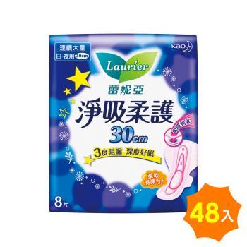蕾妮亞 衛生棉 淨吸柔護 夜用30cm 8片(48入)