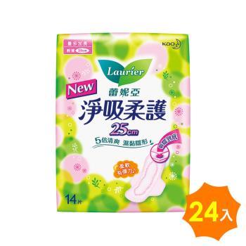 蕾妮亞 衛生棉 淨吸柔護 輕薄日用25cm 14片(24入)