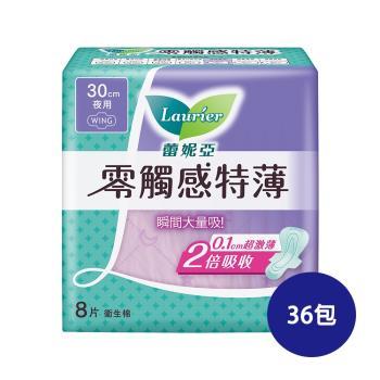 蕾妮亞 衛生棉 零觸感特長夜用型30cm 8片(36入)
