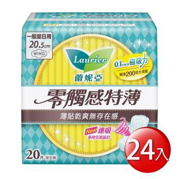 蕾妮亞 衛生棉 零觸感一般量日用型20.5cm 20片(24入)