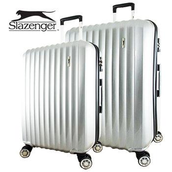 【英國 Slazenger 史萊辛格】 24+28吋 時尚雅致行李箱/拉桿箱/旅行箱(雅緻銀)