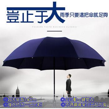【JAR嚴選】自動開收 超大傘 超防風商務折疊傘