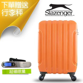 【英國 Slazenger 史萊辛格】 24吋 駭客直條紋行李箱/拉桿箱/旅行箱(加州橘)
