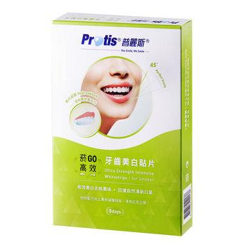 最新Protis普麗斯-(菸GO高效5日)牙齒美白貼片-1組