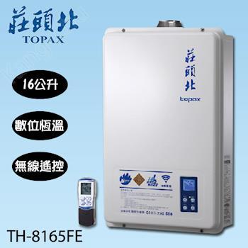 莊頭北 TH-8165FE (NG1/FE式) 無線遙控數位恆溫16L強制排氣熱水器-天然瓦斯