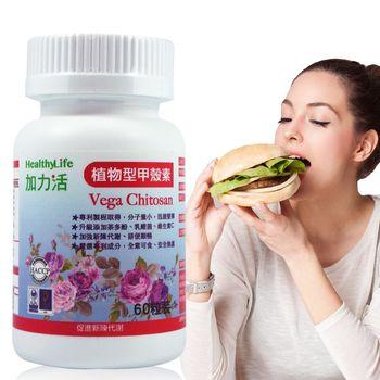 【加拿大Healthy Life】加力活植物型甲殼素錠(60粒/瓶)