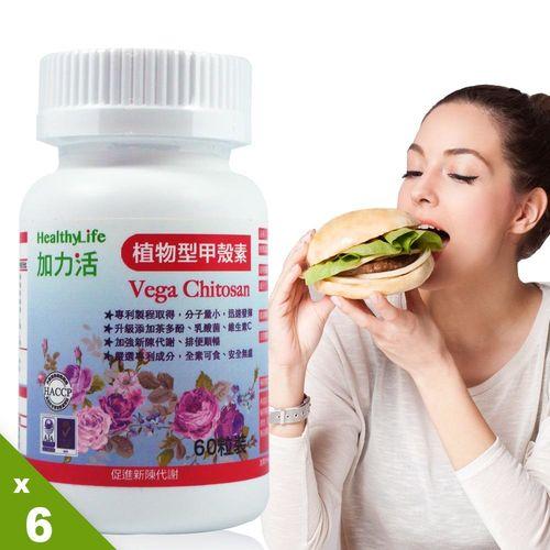 【加拿大Healthy Life】加力活植物型甲殼素錠(60粒*6瓶)