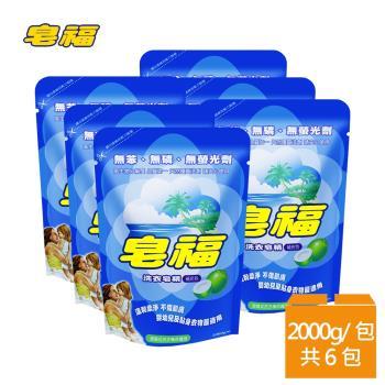 皂福 洗衣皂精補充包(2000g x 6包/箱)
