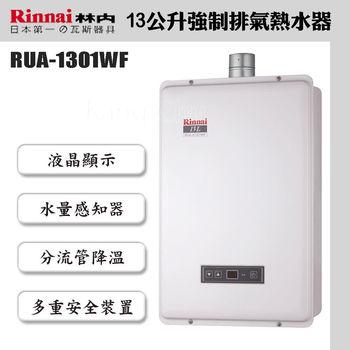 林內牌RUA-B1301WF (NG2/FE式)13L數位恆溫強制排氣熱水器(嘉義以南)-天然瓦斯