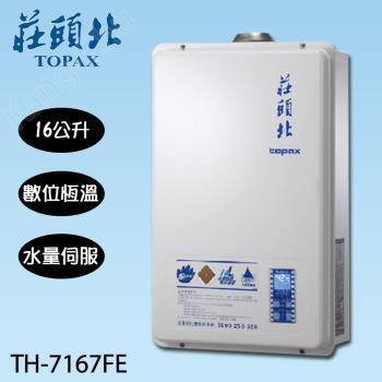 莊頭北 TH-7167FE (NG1/FE式)水量伺服馬達16L強制排氣熱水器-天然瓦斯