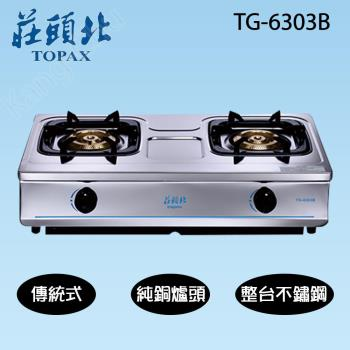 莊頭北 TG-6303B (NG1)純銅爐頭不鏽鋼機身傳統式安全瓦斯爐-天然瓦斯