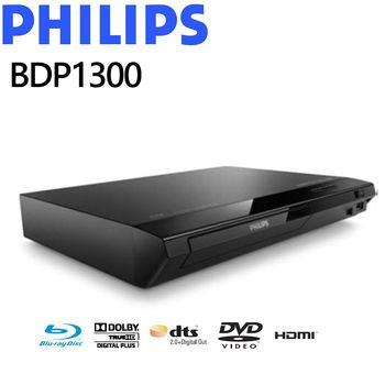PHILIPS 飛利浦 BDP1300/BDP-1300 藍光DVD播放機