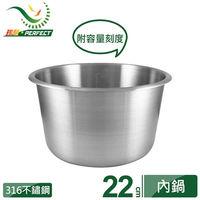 ~理想PERFECT~極致 ^#35 316不鏽鋼內鍋(十人份)22cm