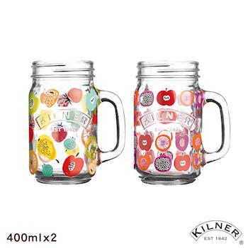 【KILNER】寬口把手玻璃杯/水果雞尾酒杯(二入組) 400ml