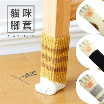 【買達人】貓咪肉球造型彈性椅腳套-2組