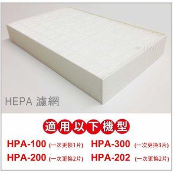 適用 Honeywell空氣清淨機HPA-100APTW/HPA-200APTW/HPA-300APTW機型 HEPA濾網 規格同HRF-R1(2入)