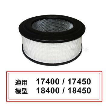 適用Honeywell空氣清淨機二合一HEPA濾心 22200(28725HEPA+22200CPZ) 適用機型:17450.18450.17400.18400