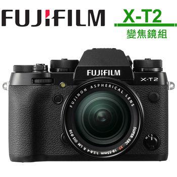 【64G電池組】FUJIFILM X-T2 18-55mm (公司貨)