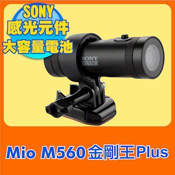 《高容量電池+新型車架》Mio MiVue™ M560 金剛王Plus  機車專用SONY感光元件行車記錄器