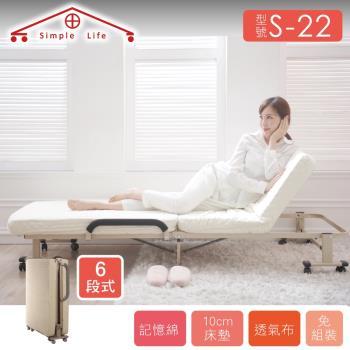 【Simple Life】免組裝6段折疊床-米白S-22