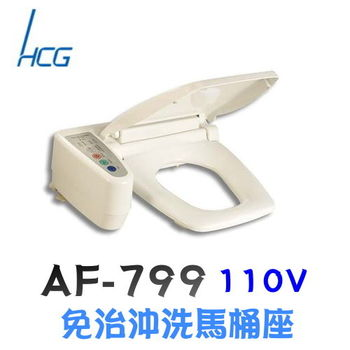 【和成 】AF799 免治沖洗馬桶座(方形)