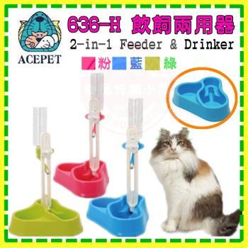 【ACEPET】可調式直立兩用餵食飲水器(三角 636-H) 飼料碗 飲水器 飲飼兩用器 方便不占空間