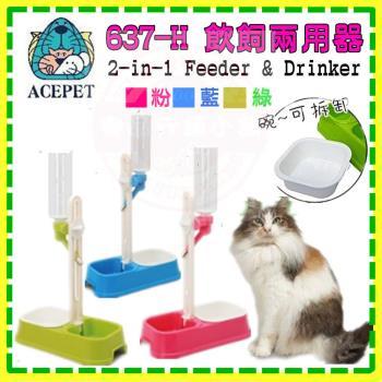 【ACEPET】可調式直立兩用餵食飲水器(四角 637-H) 飼料碗 飲水器 飲飼兩用器 方便不占空間