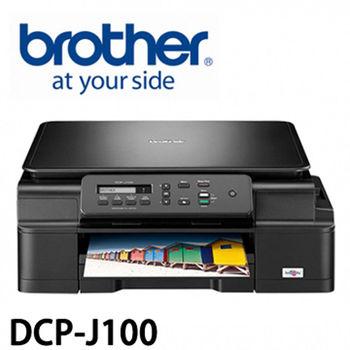 Brother 兄弟 DCP-J100 多功能噴墨複合機