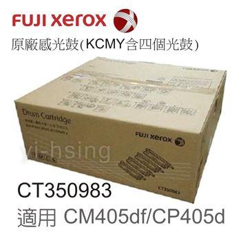 原廠原裝感光鼓 CT350983 (KCMY 含四個光鼓) 適用 DocuPrint CP405/CM405df