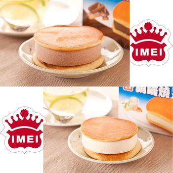 【義美】銅鑼燒冰淇淋任選12盒(80g/盒 三口味可選)