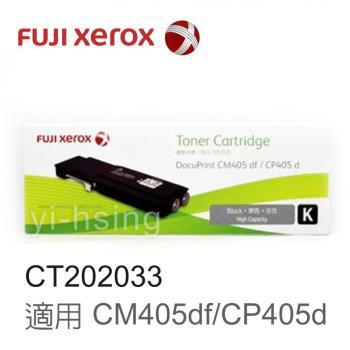 富士全錄 原廠高容量黑色碳粉匣 CT202033 適用 DocuPrint CP405d/CM405df