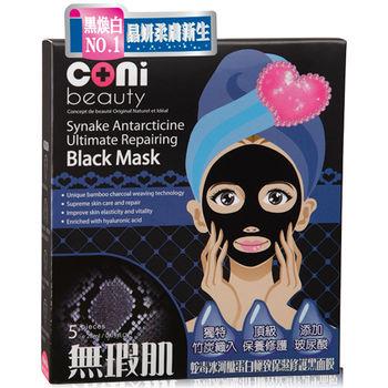 【conibeauty】 冰河醣蛋白極致保濕修護黑面膜5入/盒