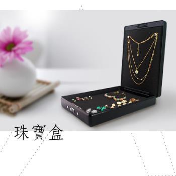 【KINCOO】黑色霧面烤漆質感珠寶收納盒-DSC2