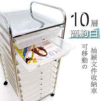 【台灣製造】10層可移動 抽屜文件車 收納櫃 抽屜車 公文櫃 置物櫃 收納箱