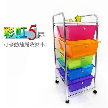【台灣製造】5層可移動 抽屜收納車 收納櫃 抽屜車 公文櫃 置物櫃