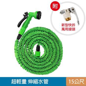 [創意生活 U-LIFE ] 超輕量神奇水蛇伸縮水管(15公尺)/洗車/洗窗/(附水龍頭專用接頭)