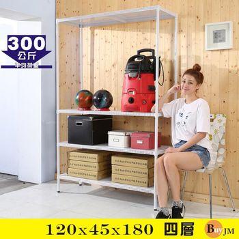 BuyJM 加強型白洞洞板120x45x180cm耐重四層置物架 /層架
