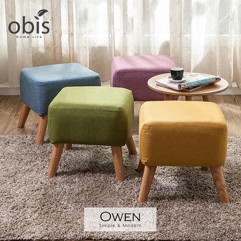 【obis】Owen歐文馬卡龍方型腳凳-6色