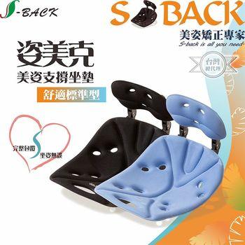 【S-BACK姿美克】美姿支撐坐墊-標準舒適型,贈品:專用靠背套x1