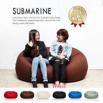 【H&D】潛艇堡雙人懶骨頭/懶人沙發-6色