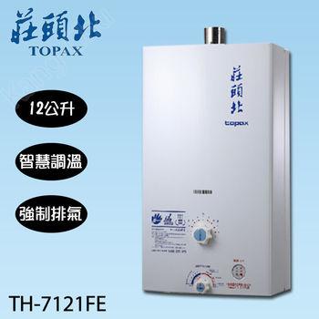 莊頭北 TH-7121AFE(LPG/FE式) 12公升智慧調溫強制排氣熱水器-液化瓦斯