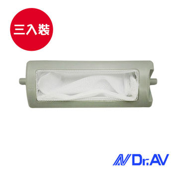 【Dr.AV】東元/聲寶(雙槽小)洗衣機濾網(NP-023)三入