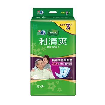 【利清爽】替換式紙尿片 (45+3片)*6包/箱